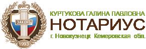 Нотариус города Новокузнецка Кемеровской области Куртукова Г.П.